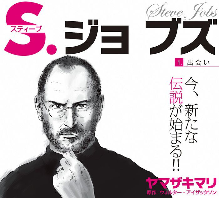 Steve Jobs : Sa vie en Manga