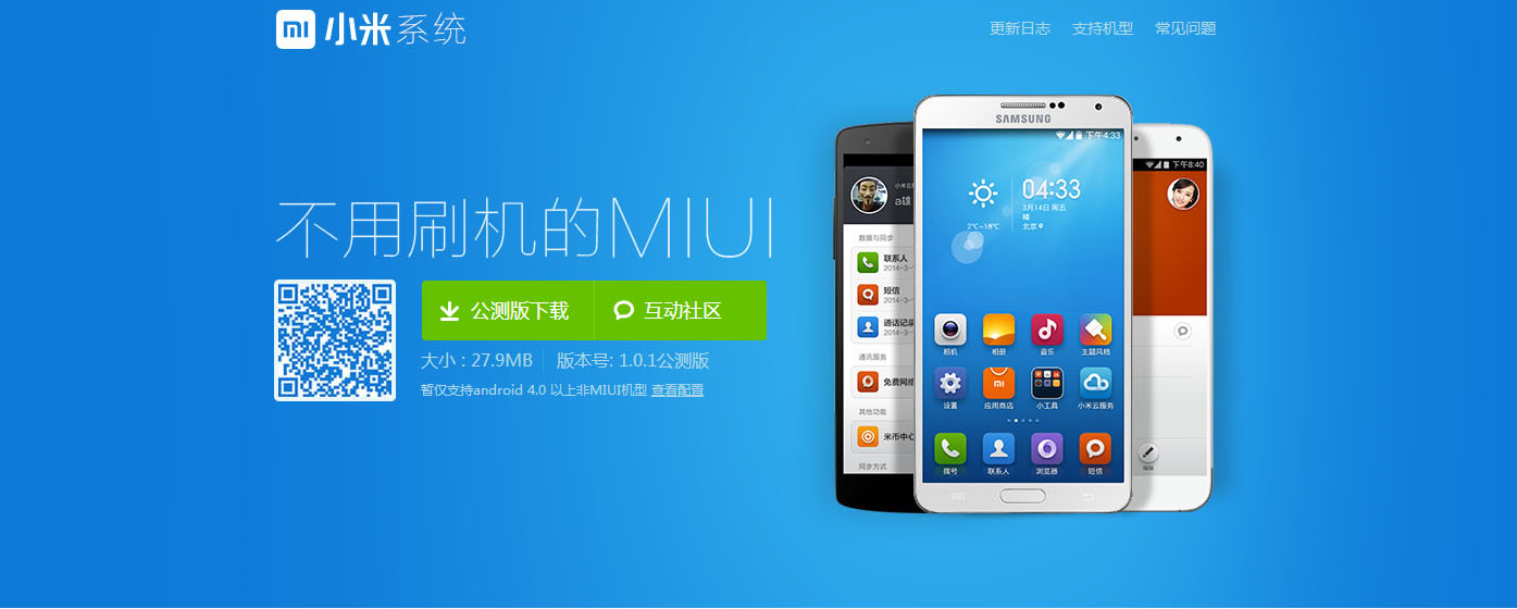 Installer l'interface MIUI de Xiaomi sur votre smartphone Android